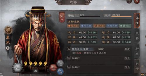 三国志战略版PK赛季新武将袁术解析 袁术阵容战法怎么配