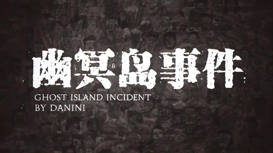 幽冥岛事件