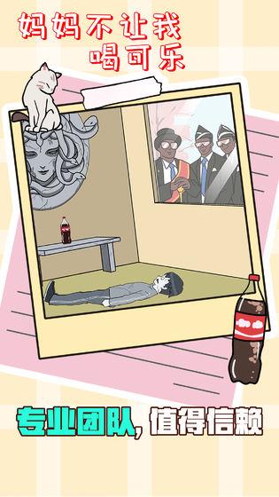 妈妈不让我喝可乐