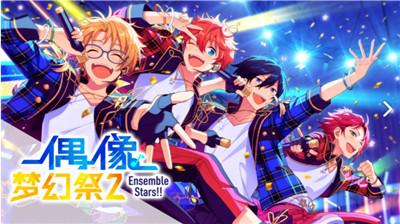 《偶像梦幻祭2》全新3D Live系统 打歌玩法详解