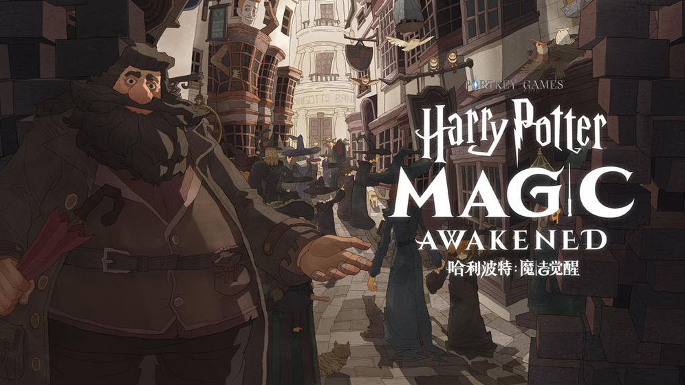 哈利波特魔法觉醒官方