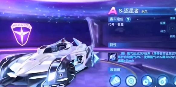 QQ飞车手游S-逐星者什么时候上线 S-逐星者上线时间介绍