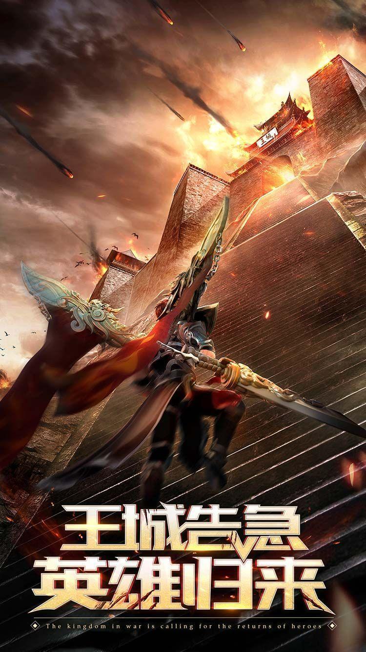 皇图决战传奇