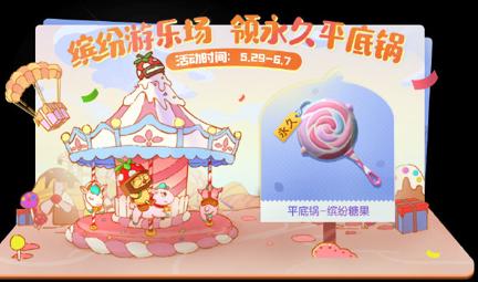《【合盈国际平台网站】和平精英月末福利活动玩法介绍 缤纷游乐园及和平扭蛋机活动奖励一览》