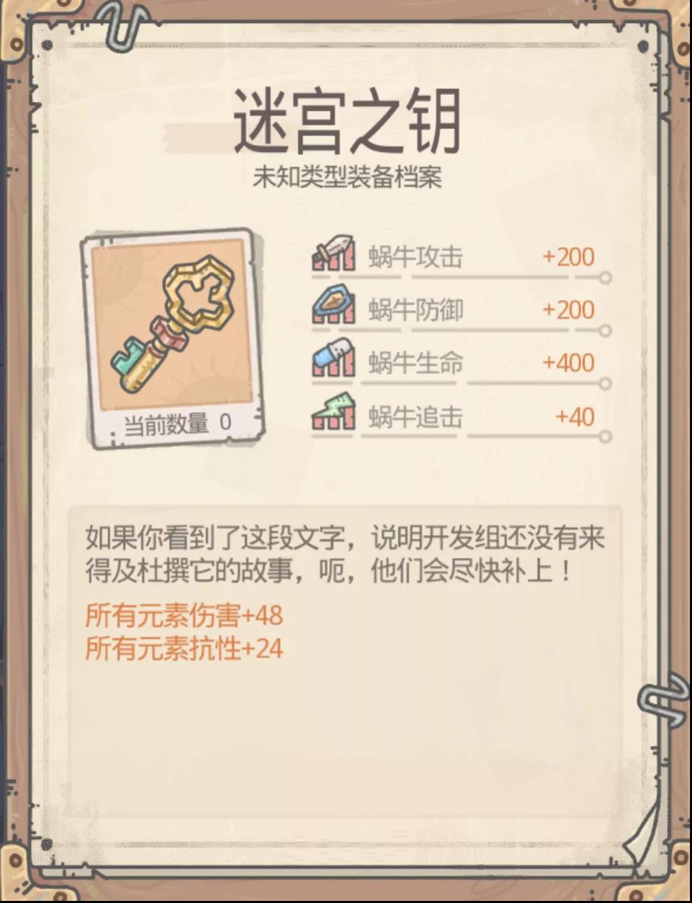 最强蜗牛迷宫之钥评测 迷宫之钥怎么获得
