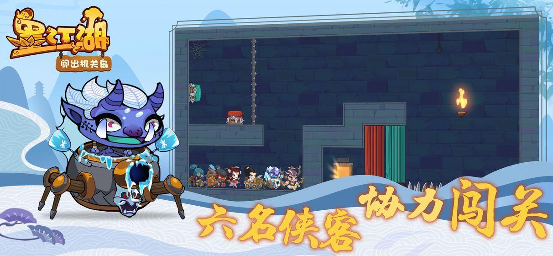 墨江湖游戏