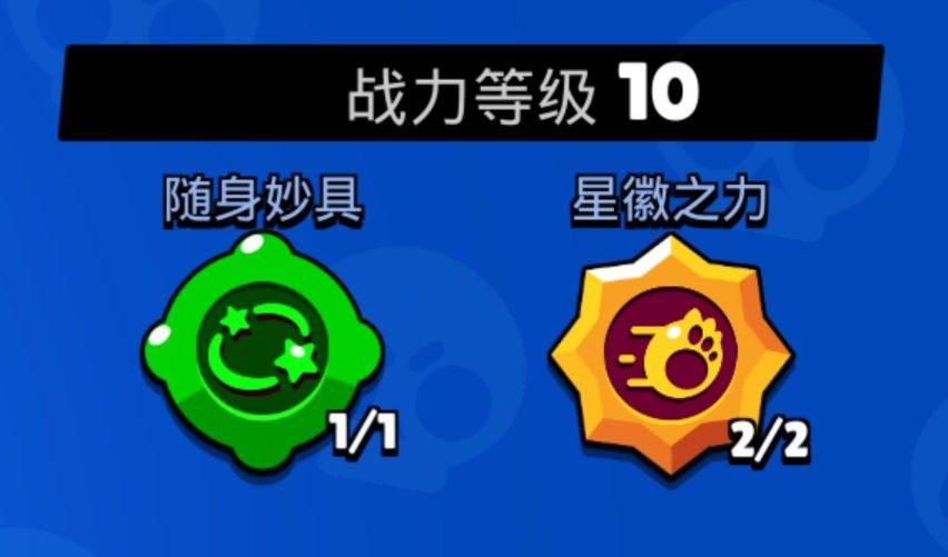 荒野乱斗英雄系统攻略 英雄类型、升级与星徽之力指南