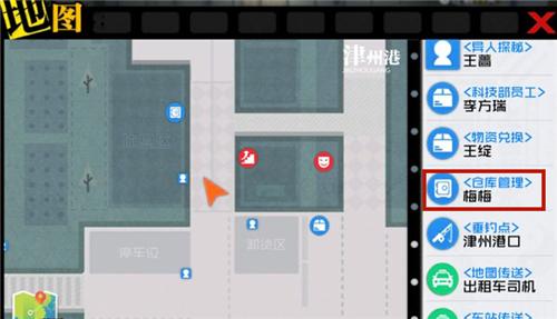 一人之下手游公共仓库位置介绍 公共仓库在什么地方