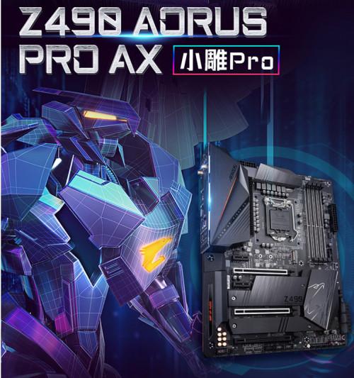 2K全能档 技嘉Z490 AORUS PRO AX助你玩转十代酷睿