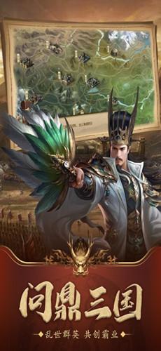 三国皇权霸业游戏
