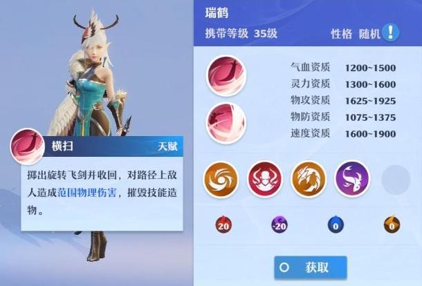 梦幻新诛仙瑞鹤技能打书攻略 梦幻新诛仙瑞鹤培养加点攻略