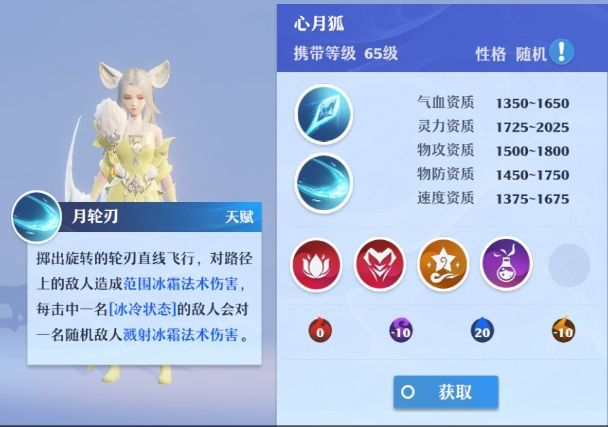 梦幻新诛仙心月狐加点与技能打书攻略