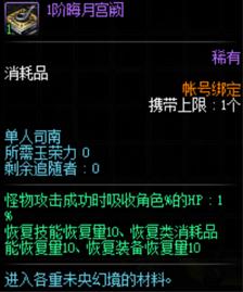 《【煜星娱乐登陆注册】DNF未央幻境门票获得方法 DNF未央幻境门票是什么》