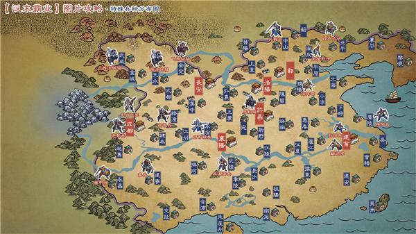 汉末霸业特殊兵种加成将领一览