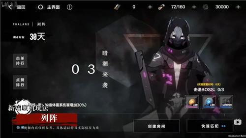 战双帕弥什九龙环城版本新联机玩法列阵、合众简单说明