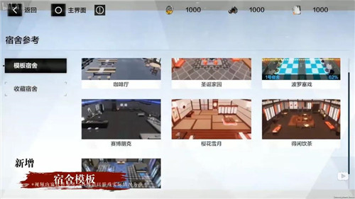 战双帕弥什九龙环城新版本宿舍玩法介绍 九龙环城版本内容前瞻