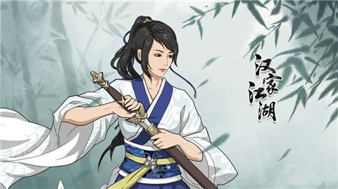 汉家江湖1.2.11