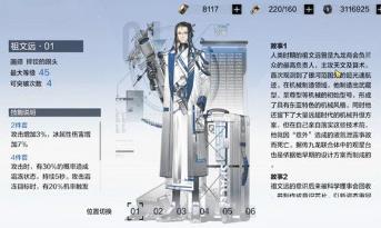 戰雙帕彌什祖文遠套裝怎麼樣 戰雙帕彌什祖文遠套裝詳細介紹