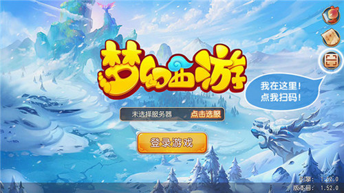 梦幻西游网页版ios