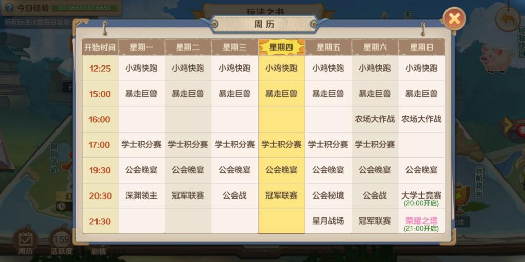 云上城之歌日常必做活动时间表