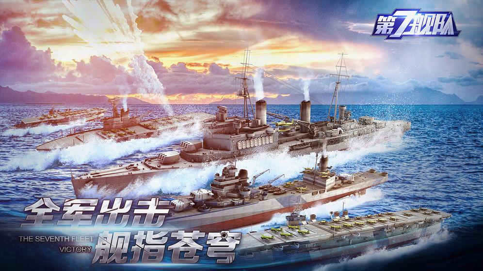 第七舰队手游