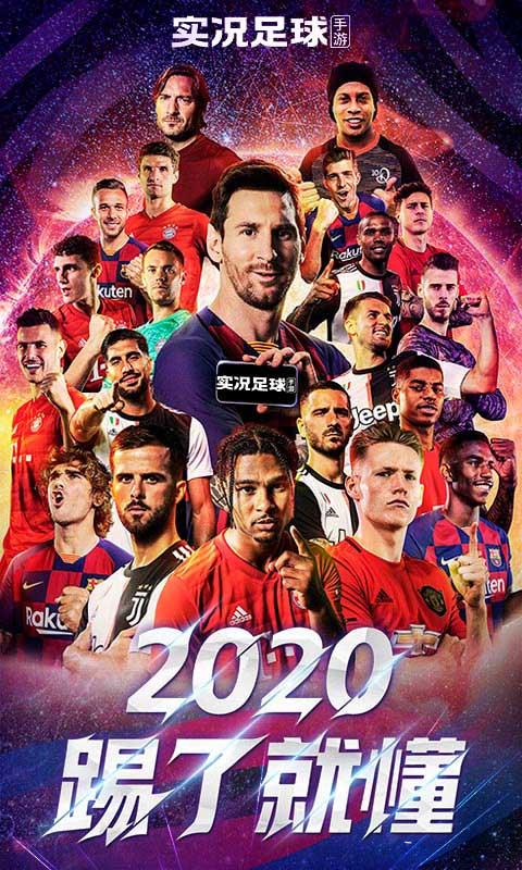 实况足球周年庆
