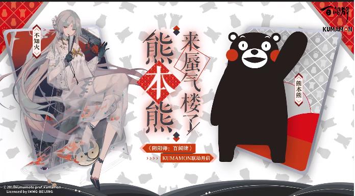阴阳师百闻牌熊本熊联动