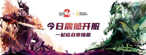 颠覆级欧美网游大作《激战2》 WeGame版今日上线