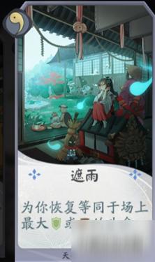 阴阳师百闻牌月夜幻响主题卡包怎么样 月夜幻响主题卡包介绍