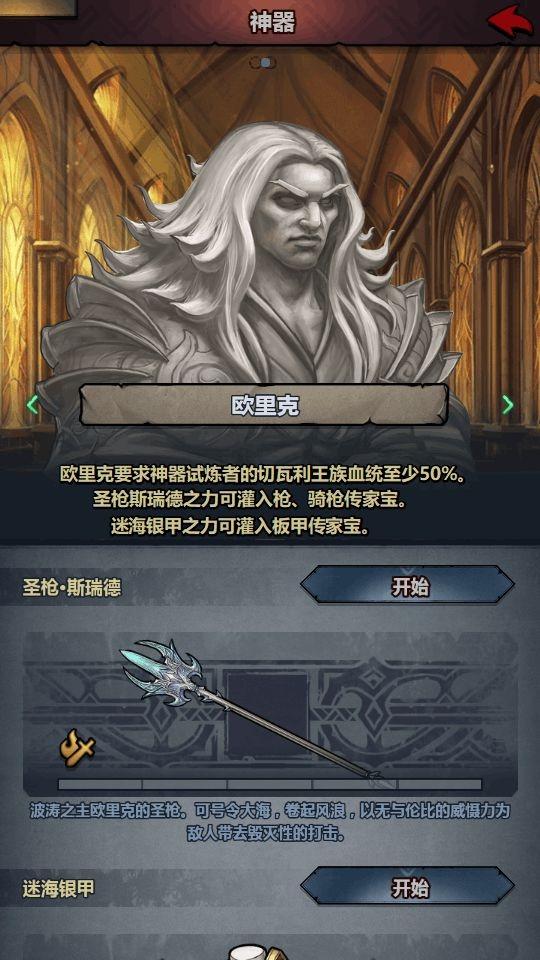诸神皇冠百年骑士团新神器介绍 新神器斯瑞德及迷海银甲一览