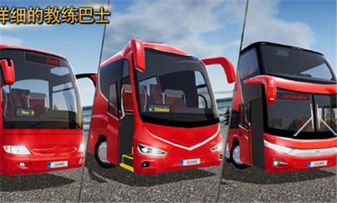 公交公司模拟器1.2.9