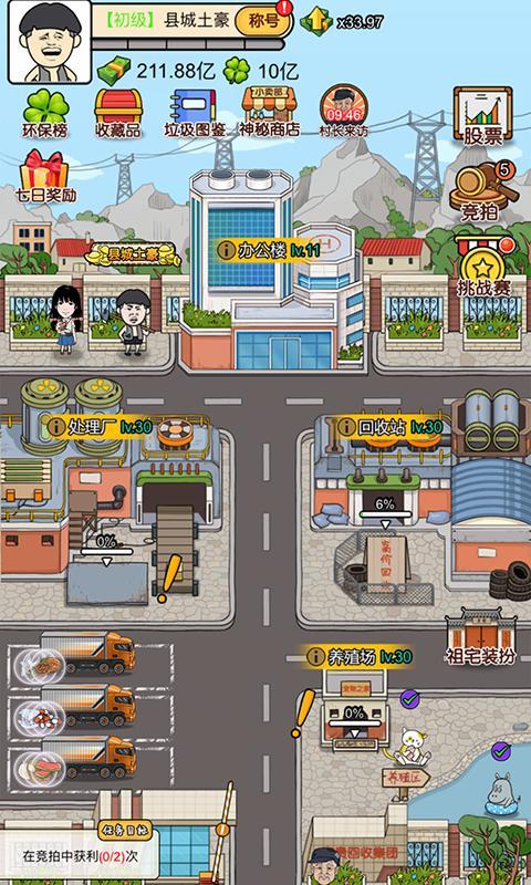 王富贵的垃圾站游戏