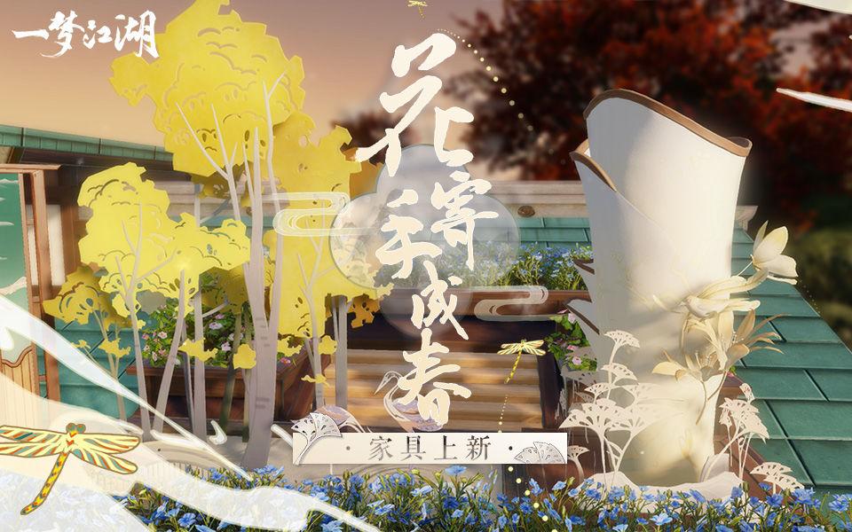 一梦江湖端午节活动玩法大全 2020端午节活动奖励汇总