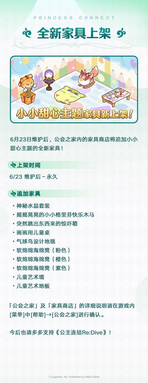 公主连结国服6.23更新内容详细介绍 公主连结国服6.23新增了哪些内容