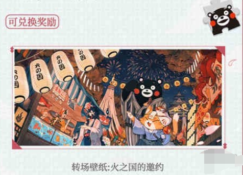 阴阳师百闻牌熊本熊联动活动奖励介绍 熊本熊联动玩法介绍