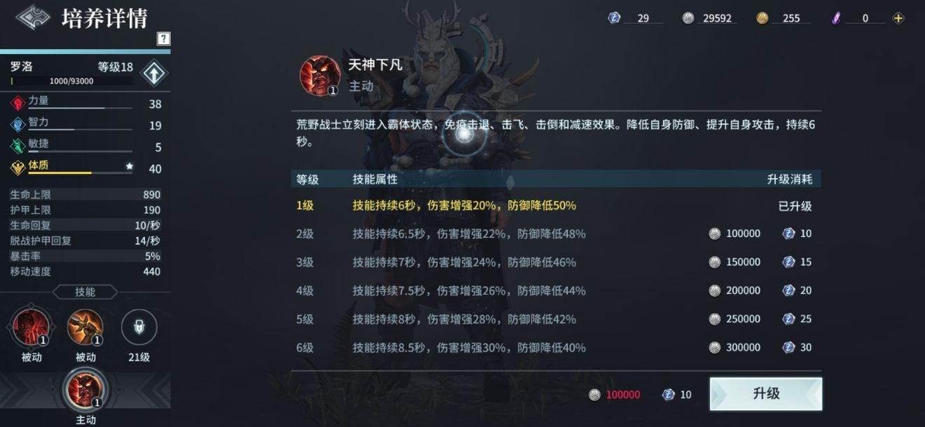 《【煜星娱乐平台注册】猎手之王罗洛怎么样 罗洛强度评测》