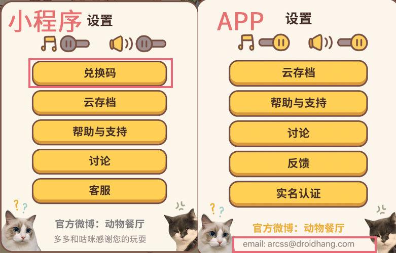 动物餐厅微博20W粉丝兑换码分享 领取方式及奖励一览