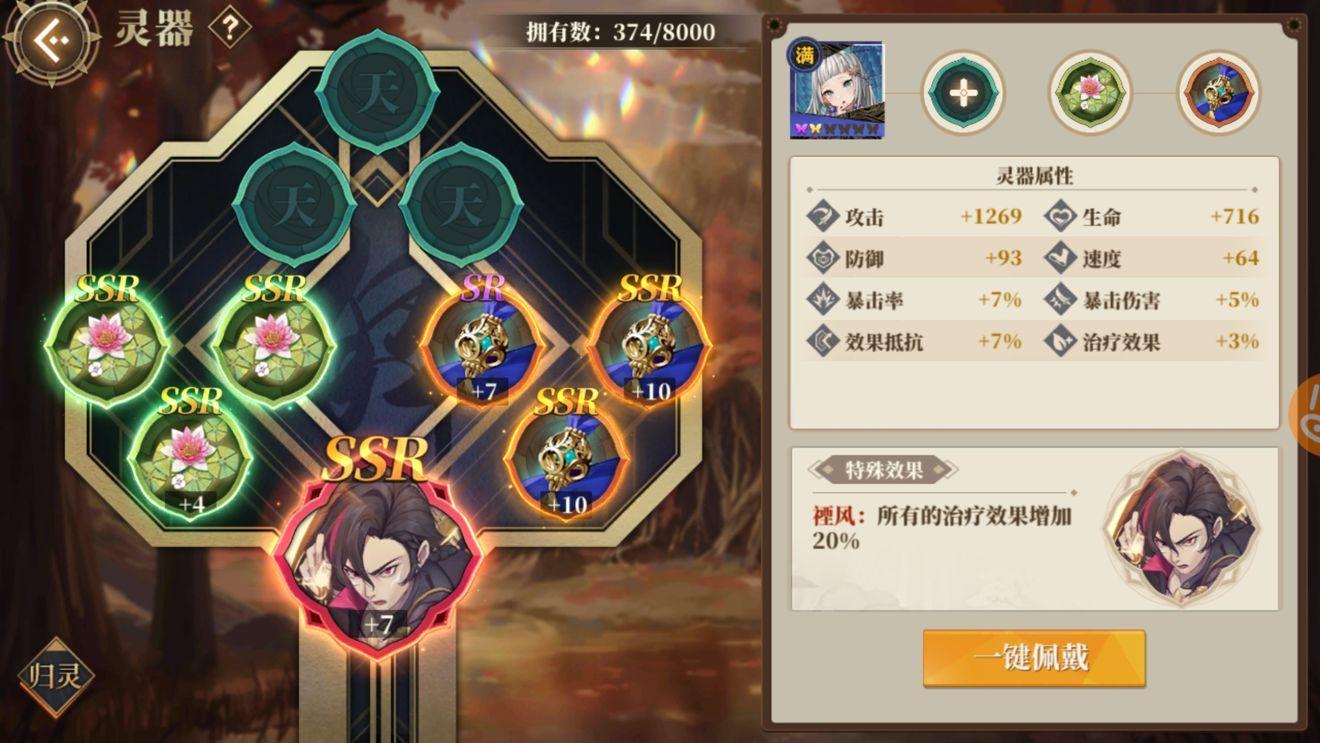 山海镜花姑瑶十一攻略阵容搭配及玩法分享