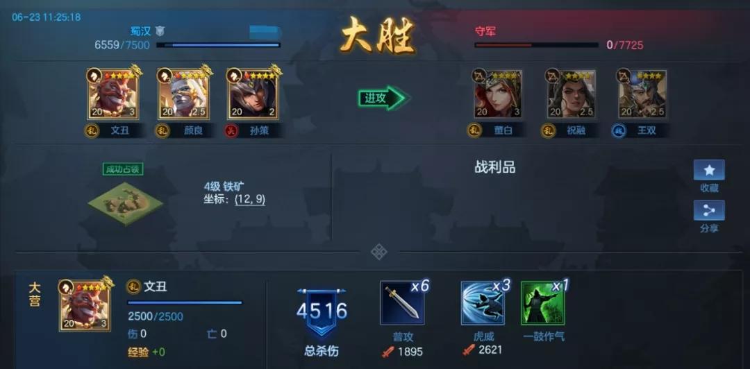 九州劫国战阵容推荐 萌新国战阵容武将配置介绍