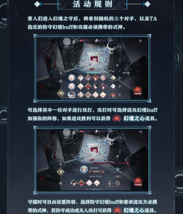 阴阳师百闻牌幻境之守活动怎么玩 幻境之守玩法一览