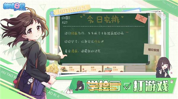 胡桃日记官网
