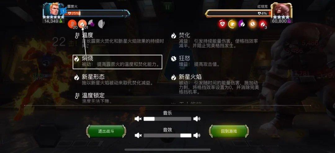 漫威超级争霸战霹雳火技能介绍 霹雳火玩法攻略
