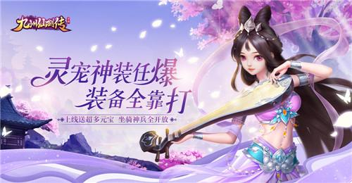 《九州仙剑传》电脑版定档 速抢劲爆豪礼
