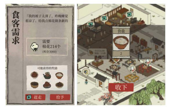 江南地区百景图上香辛料在哪儿