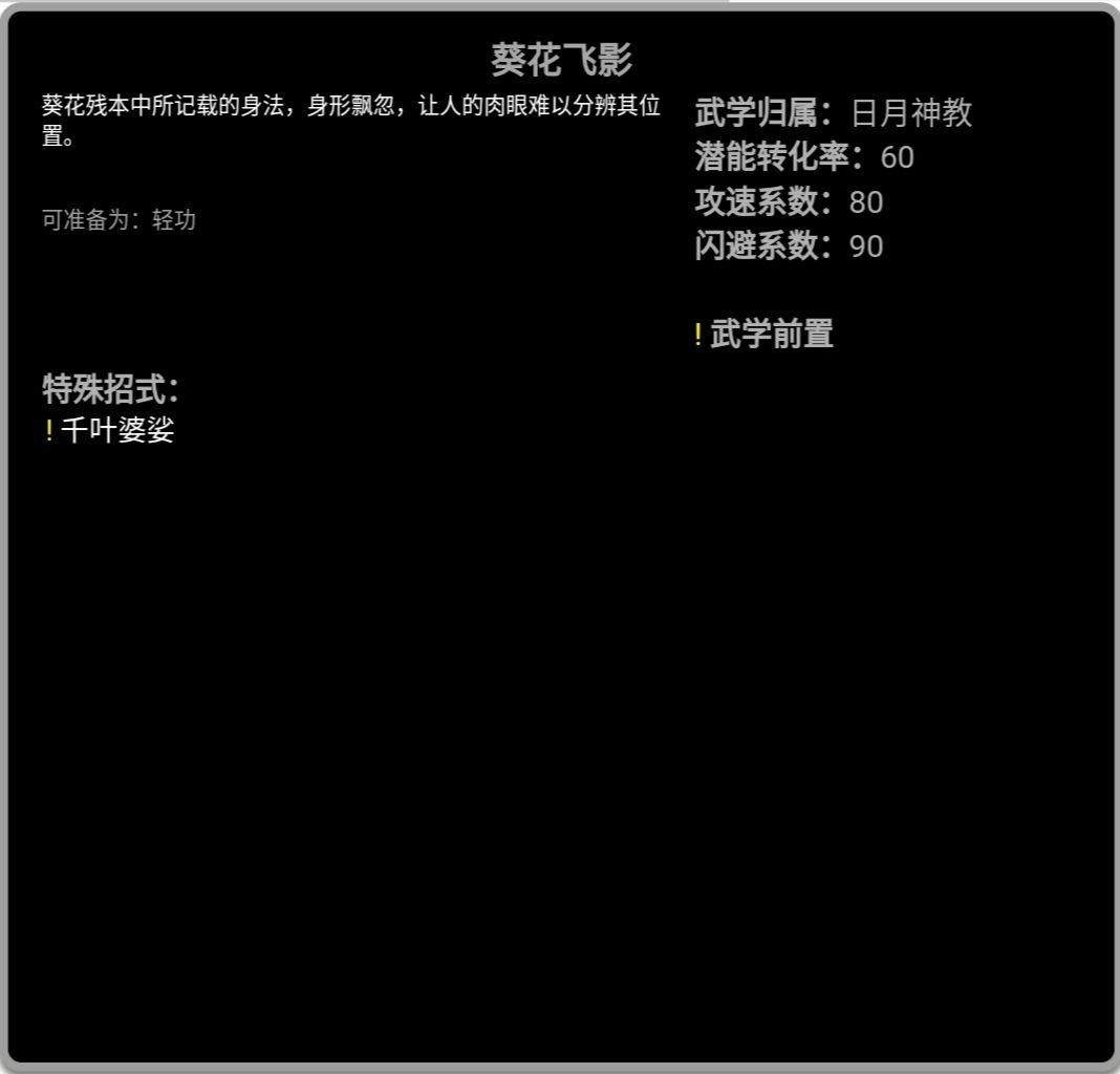 放置江湖日月神教轻功详细解析攻略