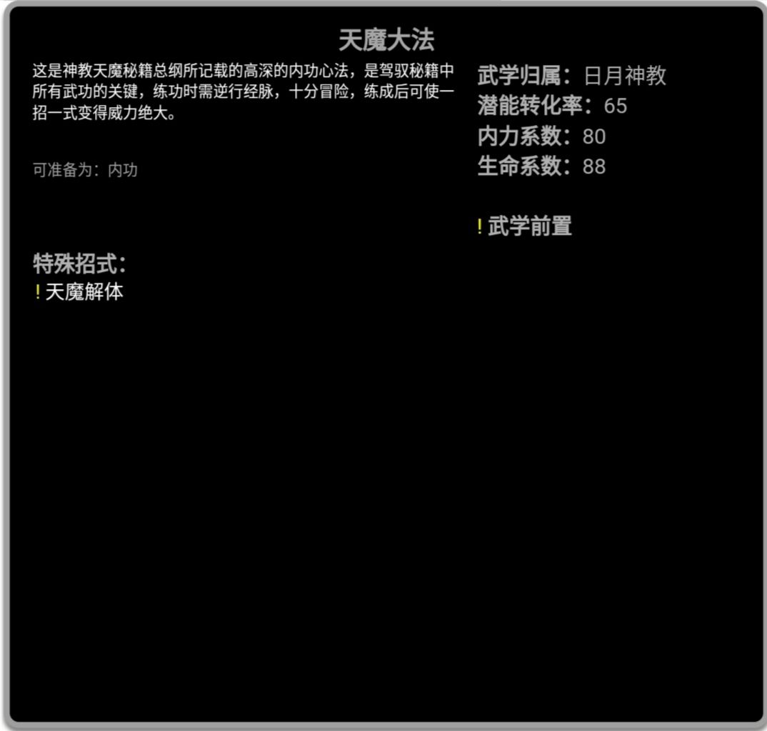 放置江湖日月神教内功详细解析攻略
