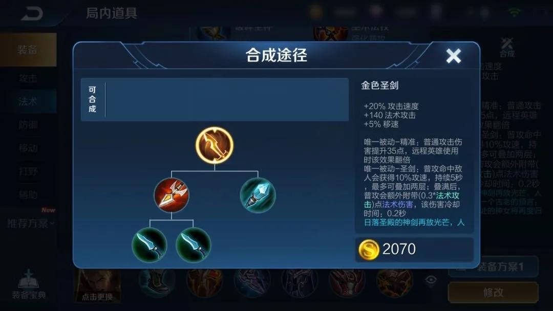 王者荣耀S20改动版