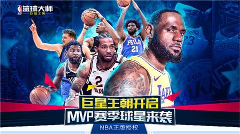 nba篮球大师3.3.0