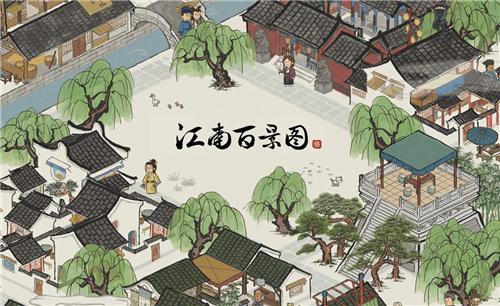 江南百景图全角色宝物选择推荐 角色珍宝搭配大全