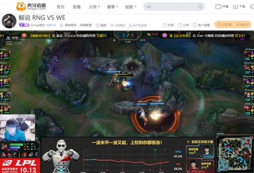 《【煜星娱乐平台首页】虎牙LPL:WE龙团起势,让一追二险胜RNG》
